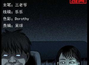 【恐怖漫画 短篇】恐怖漫画 | 黑出租