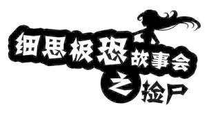 【恐怖漫画 短篇】细思极恐《捡尸》