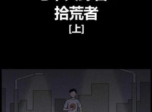 【恐怖漫画 短篇】恐怖漫画《拾荒者》