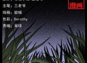 【恐漫短篇】惊悚漫画 | 野湖浮尸【第243章 检测【榜首更】】