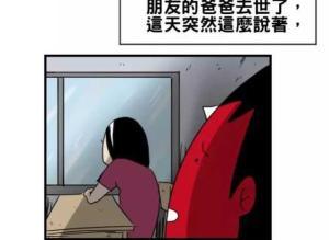 【恐怖漫画 短篇】蝴蝶