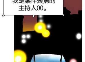 【恐怖漫画 短篇】恐怖漫画 | 关于死亡