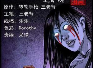 【恐漫短篇】恐怖漫画 | 矿魂