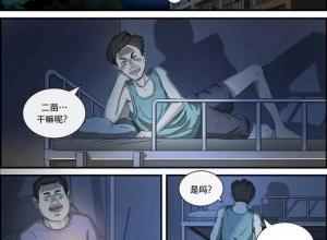 【恐怖漫画 短篇】惊悚漫画   走廊里的脚步声