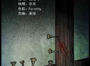【恐怖漫画 短篇】惊悚漫画 | 七颗棺