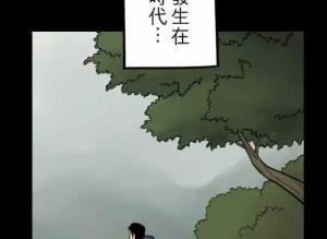 【恐怖漫画 短篇】恐怖漫画 | 登山