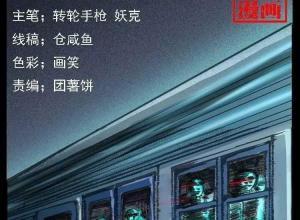 【恐怖漫画 短篇】恐怖漫画 | 1号地铁灵异事件