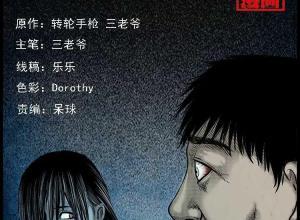 【恐怖漫画 短篇】恐怖漫画《豆腐倌遇鬼》