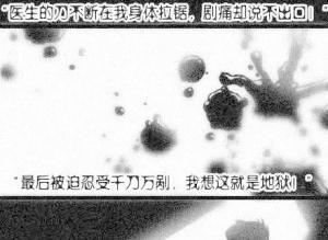 【恐怖漫画 短篇】关于死亡的故事