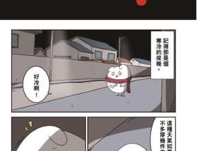 【恐怖漫画 短篇】哭泣的小孩