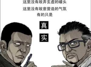 【恐怖漫画 短篇】中国诡实录《天谴》小心被雷劈