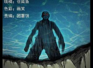 【恐怖漫画 短篇】恐怖漫画 | 某水库