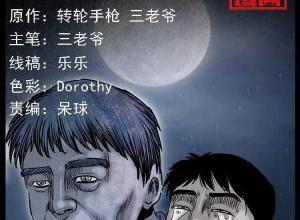 【恐怖漫画 短篇】恐怖漫画《月饼》中秋节快乐