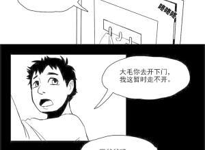 【恐怖漫画 短篇】房东