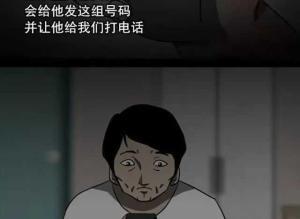 【恐怖漫画 短篇】恐怖漫画 | 电话