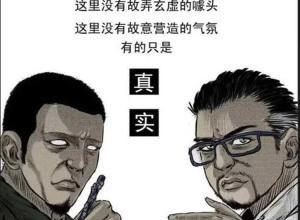 【恐怖漫画 短篇】恐怖漫画 | 石头坟