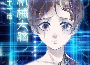 【恐怖漫画 短篇】惊悚漫画 | 机械大脑