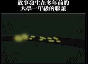 【恐怖漫画 短篇】联谊诡事