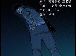 【恐怖漫画 短篇】恐怖漫画《小鬼绊脚》胡同里的小鬼怨魂