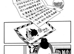 【恐怖漫画 短篇】钟逦下乡