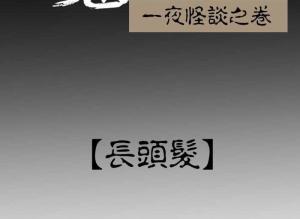 【恐怖漫画 短篇】长头发