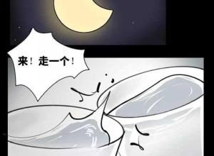 【恐怖漫画 短篇】惊悚漫画《喜丧》私人订制