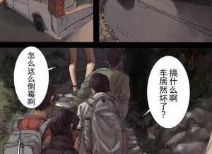 【恐怖漫画 短篇】恐怖漫画《祭品》山中的别墅 不断失踪的人们