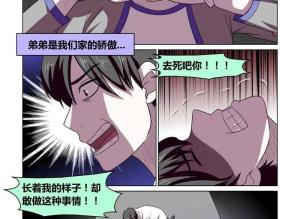 【恐怖漫画 短篇】闪耀的星