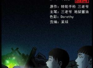 【恐怖漫画 短篇】恐怖漫画《宝精》宝物成精
