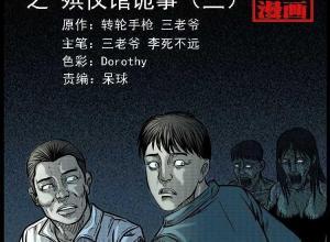 【恐漫短篇】恐怖漫画《殡仪馆诡事 三》诈尸