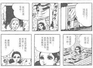 【恐怖漫画 短篇】日本恐怖漫画《婴儿少女》