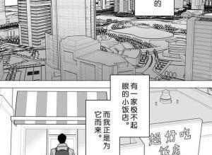 【恐怖漫画 短篇】猎奇漫画《好奇的美食