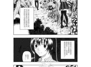 【恐怖漫画 短篇】恐怖漫画《我的男