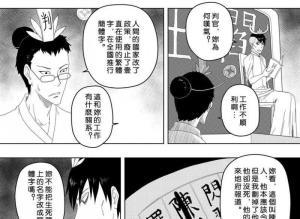 【恐怖漫画 短篇】猎奇漫画《人间无常》