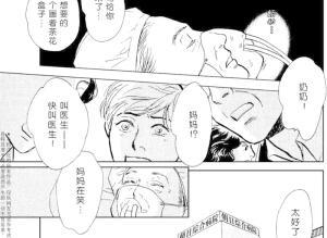 【恐怖漫画 短篇】日本怪奇漫画《鬼回家》