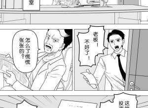【恐怖漫画 短篇】猎奇漫画《高铁杀人事件》