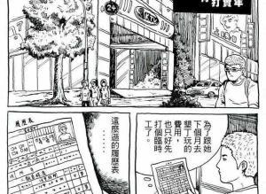 【恐怖漫画 短篇】恐怖漫画《包厢》