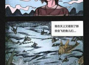 【恐漫短篇】恐惧漫画《飞鱼》【第971章 本念汹涌!】