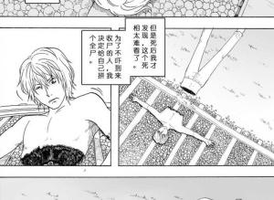 【恐怖漫画 短篇】猎奇漫画《上下全尸》