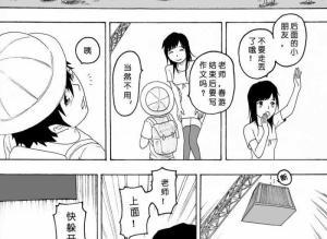 【恐怖漫画 短篇】猎奇漫画《死亡幻觉》
