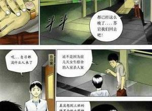 【恐怖漫画 短篇】恐怖漫画《画地为牢》