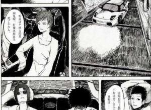 【恐怖漫画 短篇】恐怖漫画《轮回车祸》