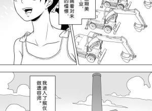 【恐怖漫画 短篇】猎奇漫画《化妆》