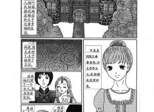 【恐怖漫画 短篇】恐怖漫画《黑童话之灰姑娘》