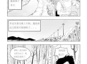 【恐怖漫画 短篇】恐怖漫画《怪物旅馆》