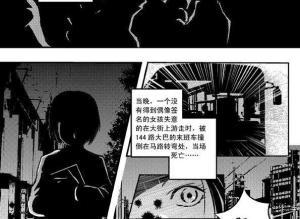 【恐怖漫画 短篇】恐怖漫画《144路末
