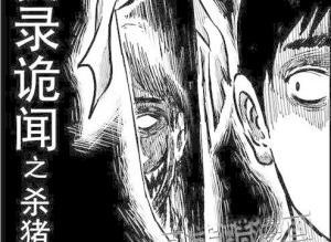 【恐怖漫画 短篇】恐怖漫画《杀猪刀