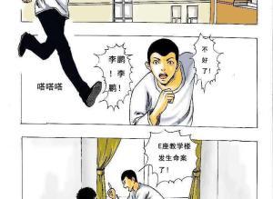 【恐怖漫画 短篇】恐怖漫画《诅咒》