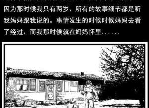 【恐怖漫画 短篇】灵异漫画《鬼上身》