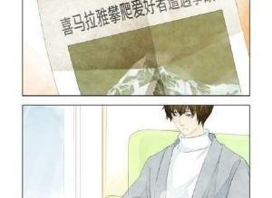 【恐怖漫画 短篇】故事漫画《消失的爱人》奈何志